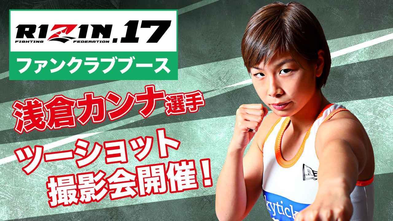 画像: 浅倉カンナ選手とのツーショット撮影会