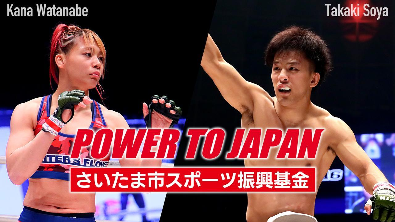 画像: ④渡辺華奈選手、征矢貴選手が登場!POWER TO JAPAN 募金ブース