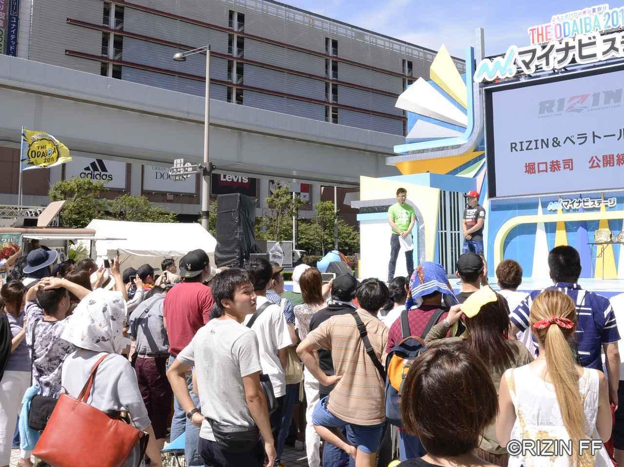 画像2: 「将棋みたいに詰めて、最終的に決める」GOOD SPEED presents RIZIN.18に出場する堀口恭司が『THE ODAIBA2019 』で練習を公開!