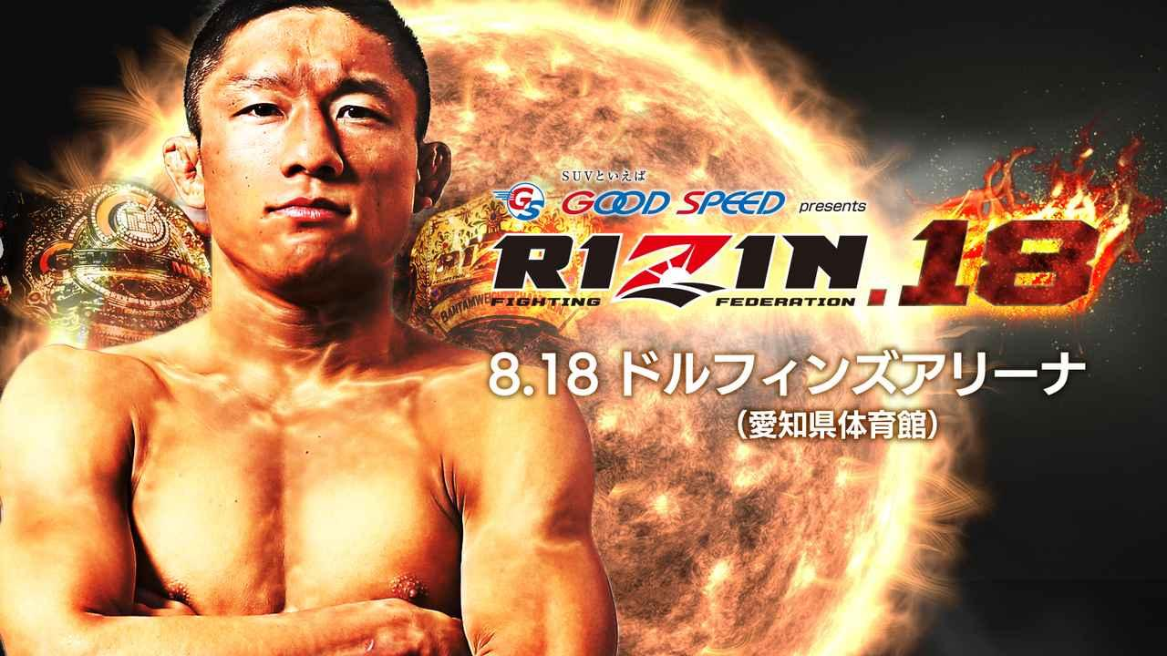 画像: ≫ GOOD SPEED presents RIZIN.18 試合動画(GYAO!)※無料