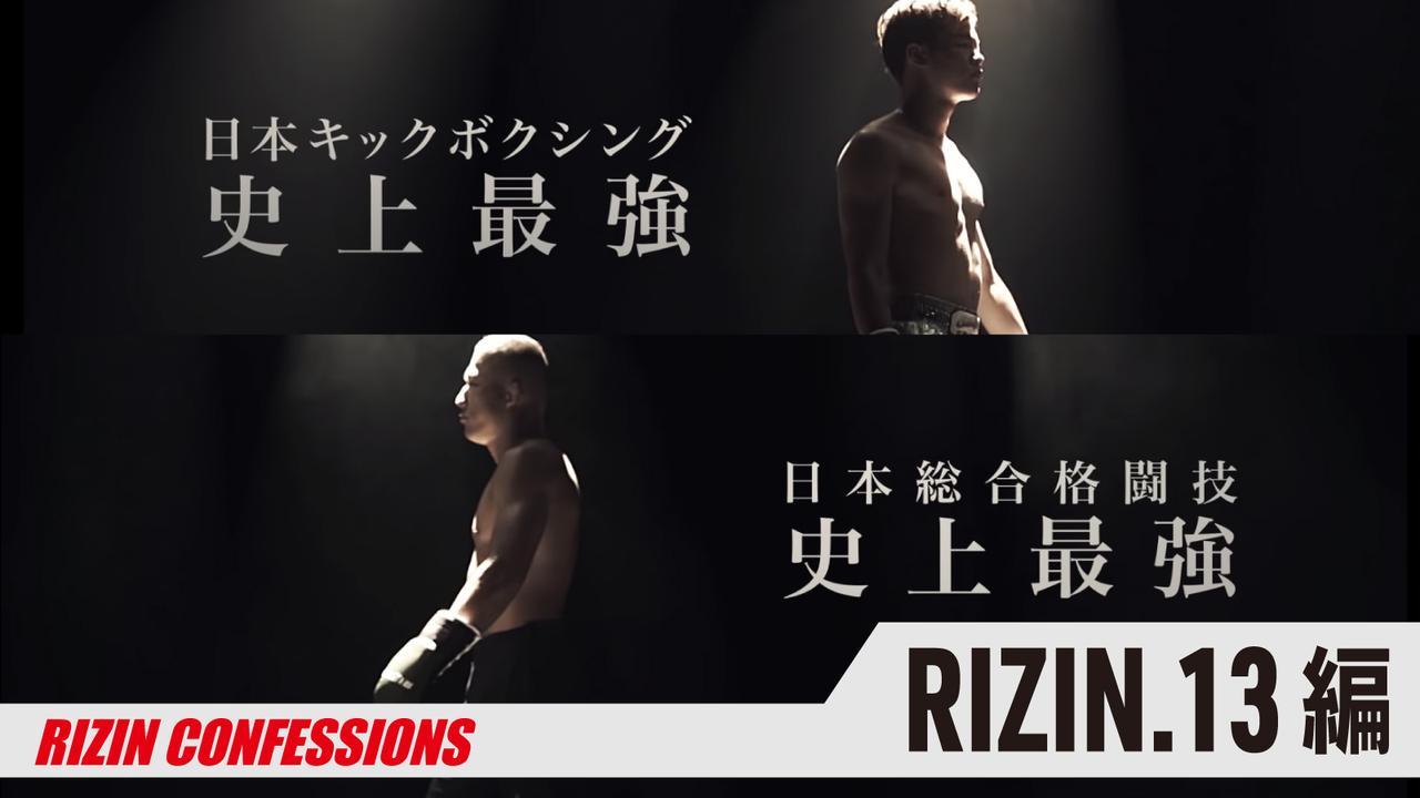 画像: ≫ RIZIN2018 平成最後の大晦日 編 / Episode:25〜32