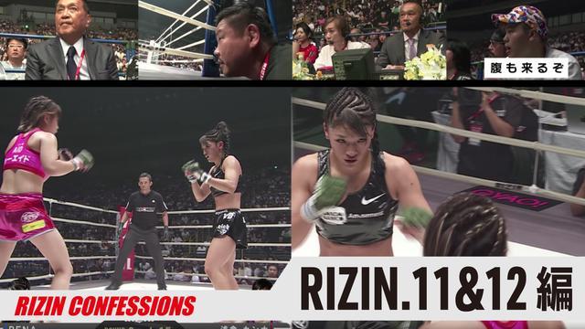 画像: ≫ RIZIN.13 編 / Episode:22〜24