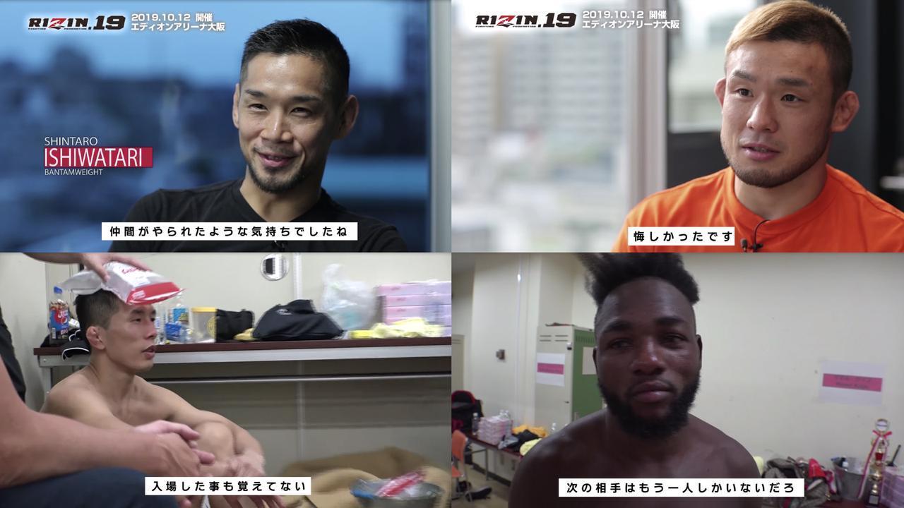 画像2: 堀口恭司、朝倉海が試合を終えた心境を明かす!RIZIN CONFESSIONS #47 配信開始!