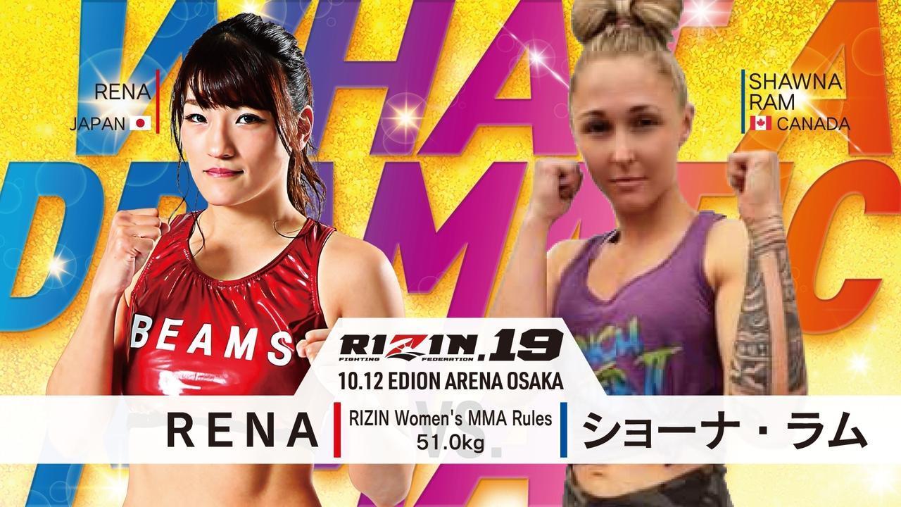 画像2: RIZIN.19 対戦カード
