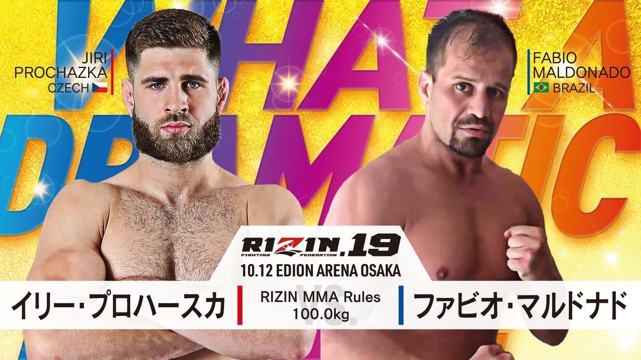 画像3: RIZIN.19 対戦カード
