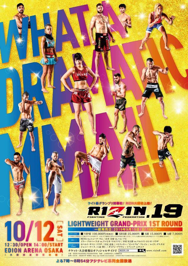 画像: RIZIN.19 大会ポスターが完成!