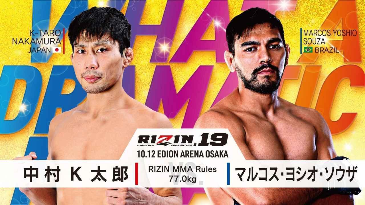 画像4: RIZIN.19 対戦カード