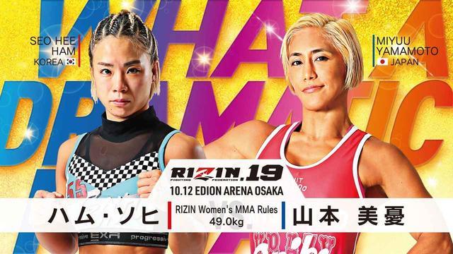 画像1: RIZIN.19 対戦カード
