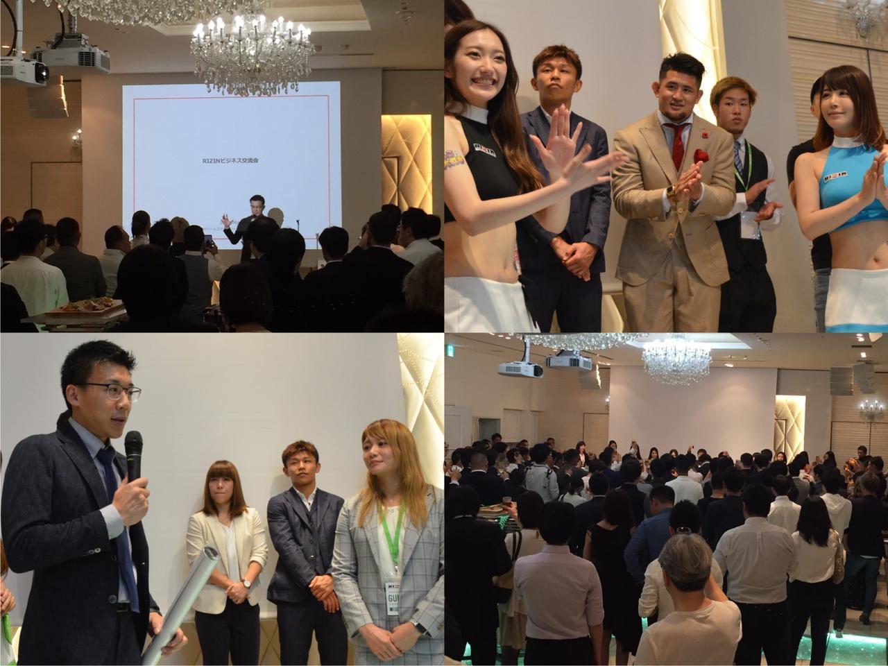 画像: 第一回RIZINビジネス異業種交流会の様子