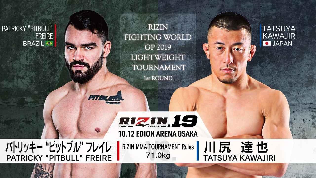 画像2: RIZIN FIGHTING WORLD GP2019 ライト級トーナメント開幕戦 1st ROUND 対戦カード