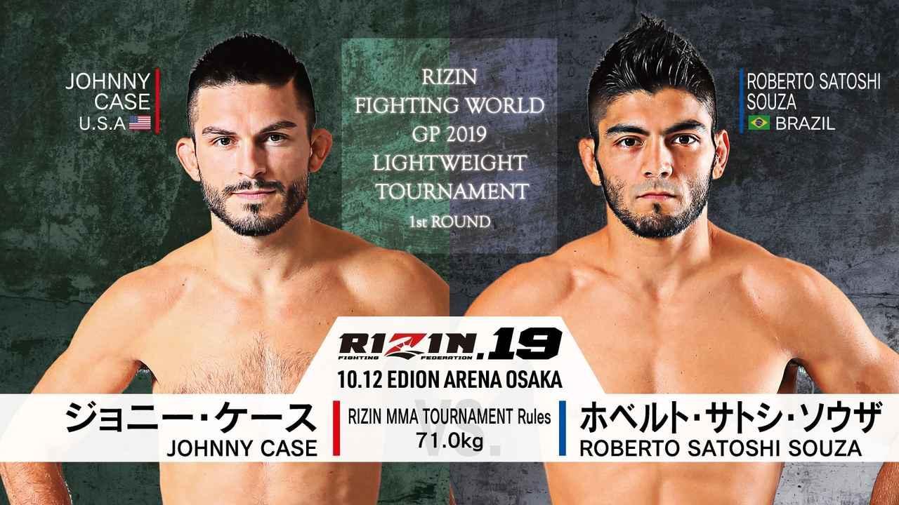 画像1: RIZIN FIGHTING WORLD GP2019 ライト級トーナメント開幕戦 1st ROUND 対戦カード