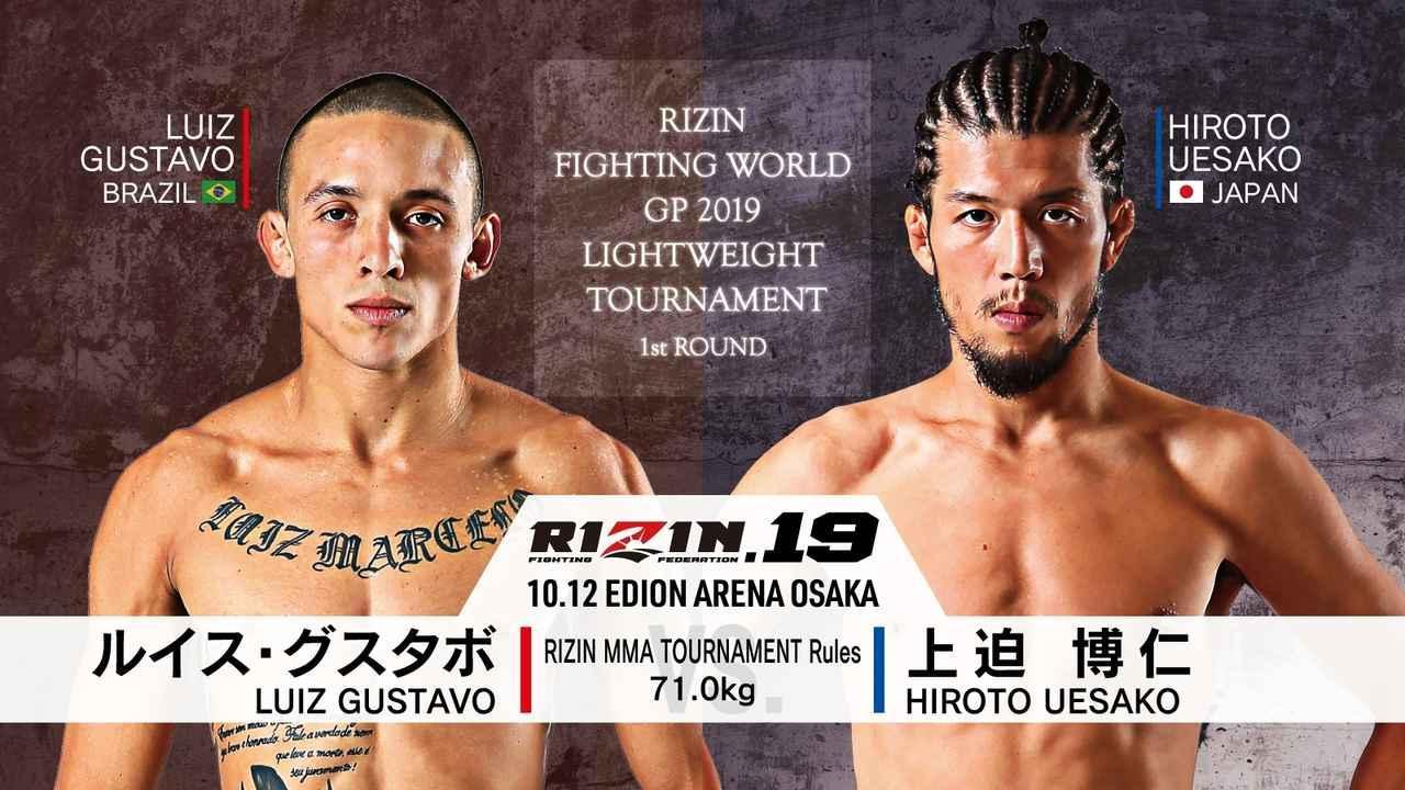 画像3: RIZIN FIGHTING WORLD GP2019 ライト級トーナメント開幕戦 1st ROUND 対戦カード