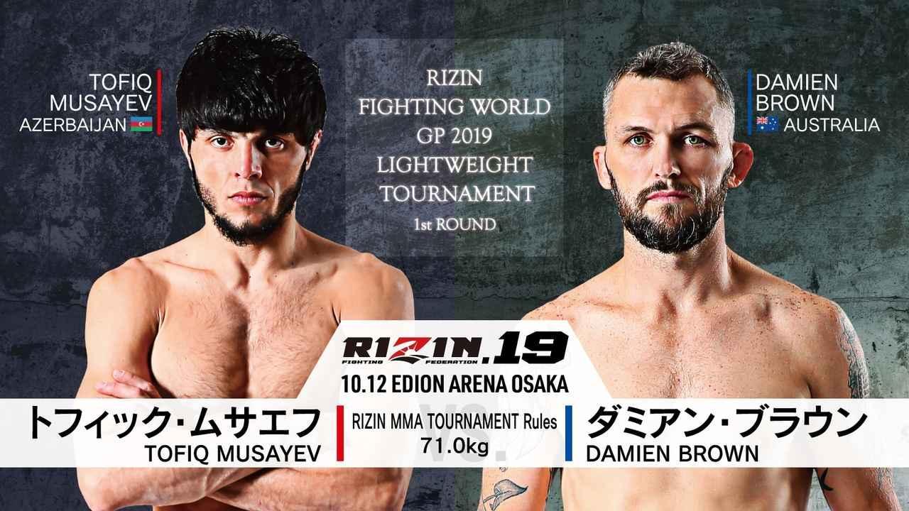 画像4: RIZIN FIGHTING WORLD GP2019 ライト級トーナメント開幕戦 1st ROUND 対戦カード