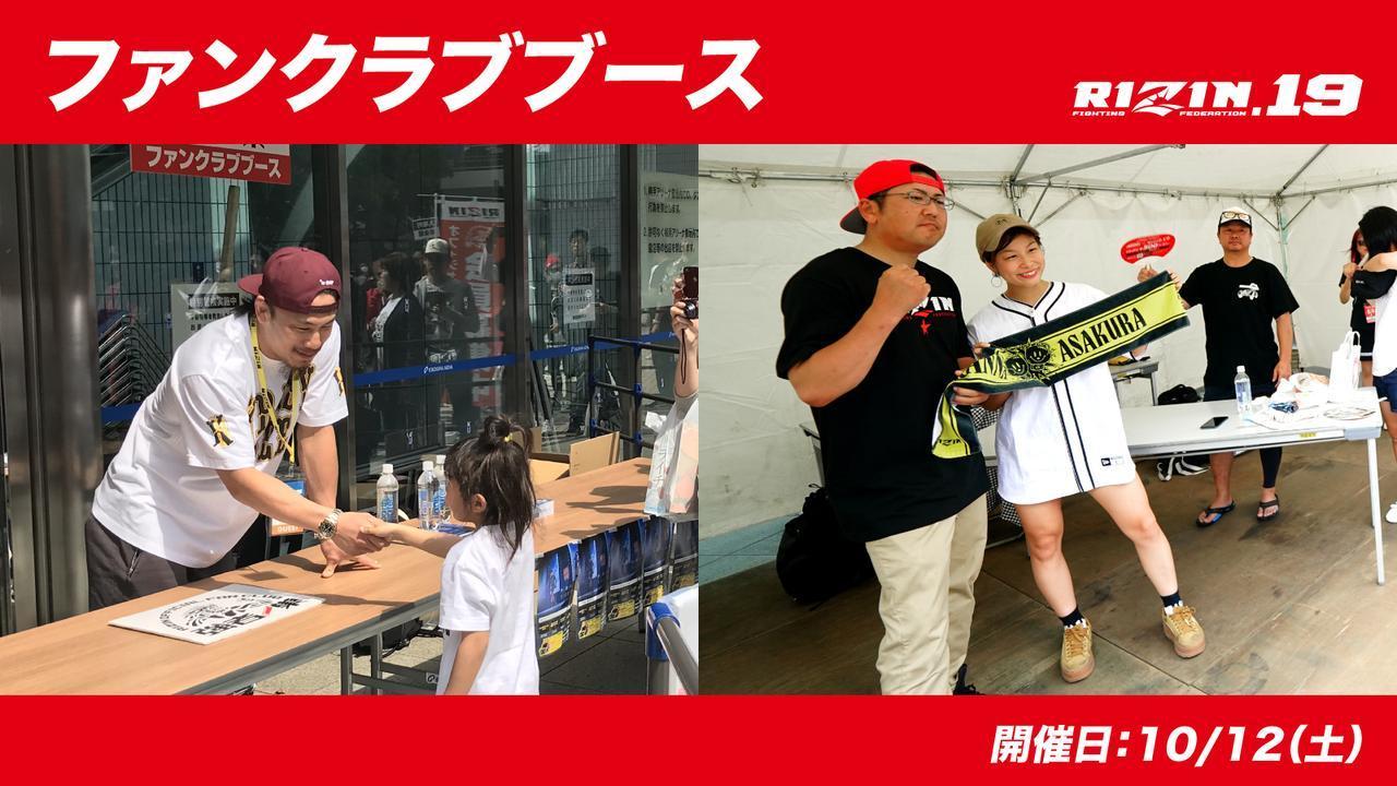画像: RIZINオフィシャルファンクラブ強者ノ巣ブース 概要