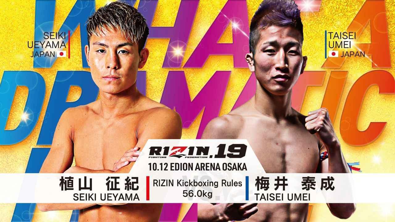 画像2: RIZIN.19 追加対戦カード