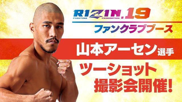 画像5: RIZIN.19 ファンクラブイベント開催!