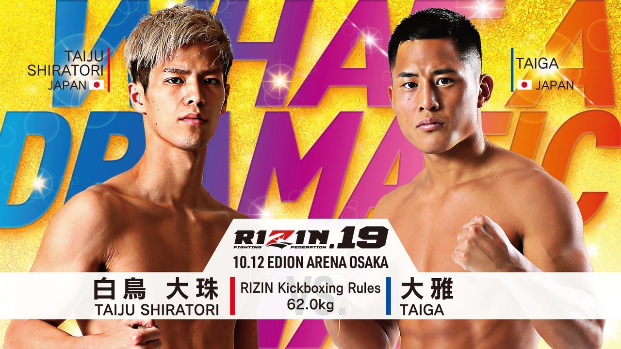 画像: RIZIN.19 追加対戦カード