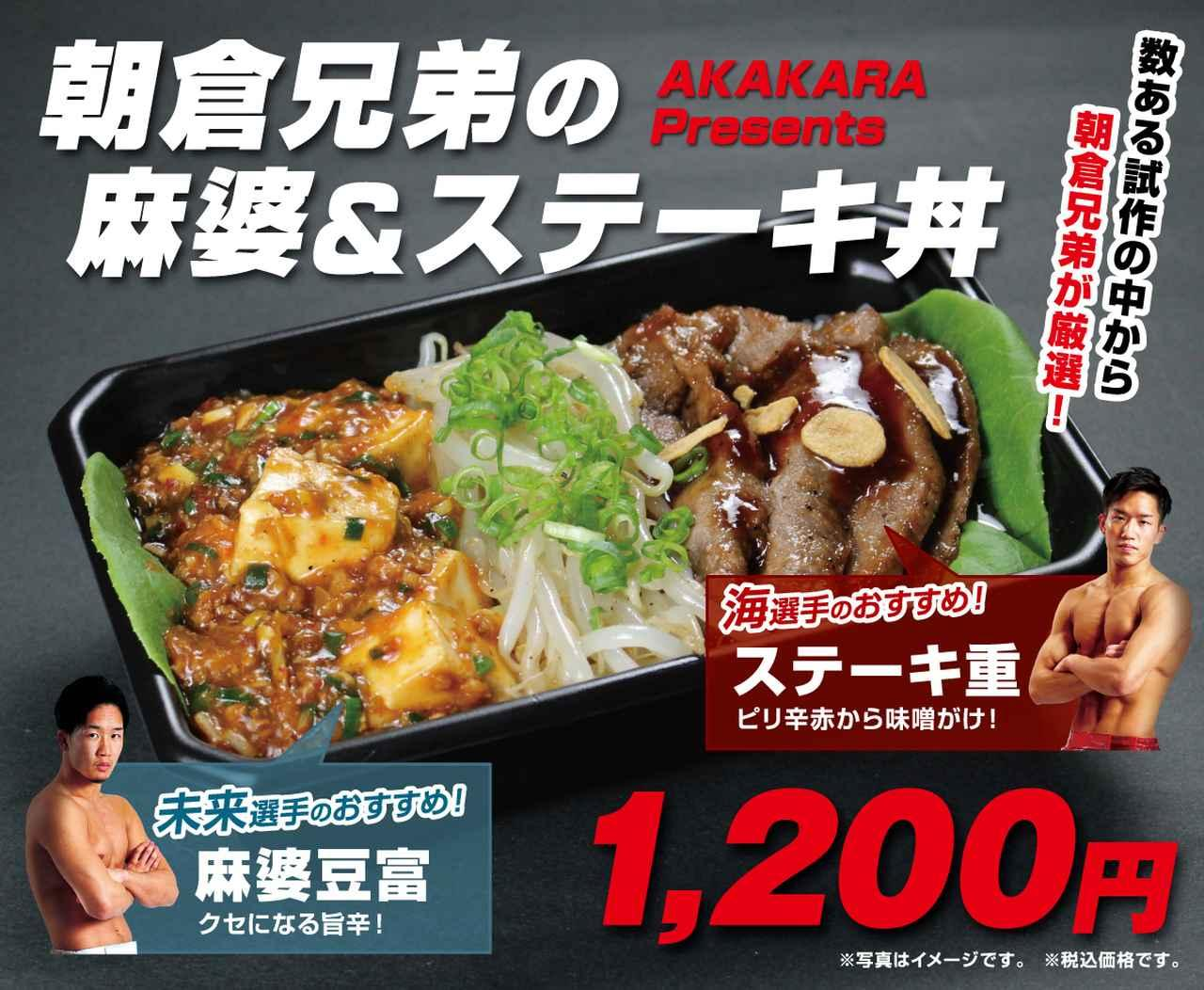画像: 「朝倉兄弟の麻婆&ステーキ丼」詳細