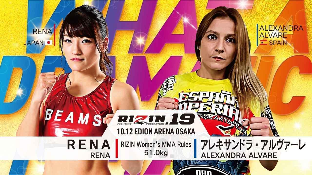 画像: RIZIN.19 第10試合/対戦カード変更