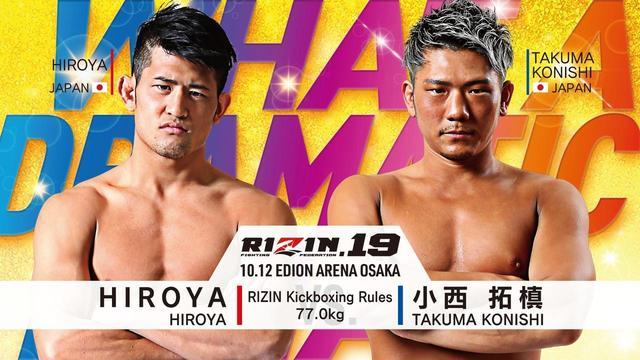 画像: RIZIN.19 第3試合/対戦カード変更
