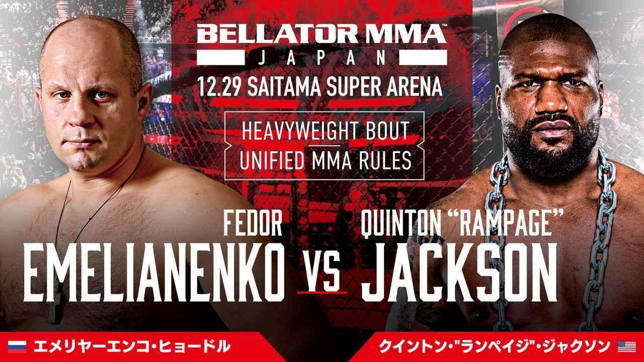 画像: BELLATOR JAPAN 対戦カード