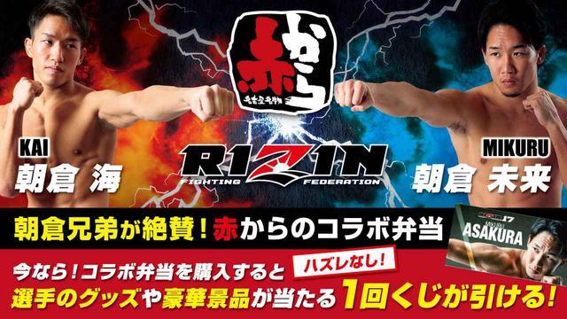 画像: タイアップ事例:朝倉海選手 朝倉未来選手× 赤から