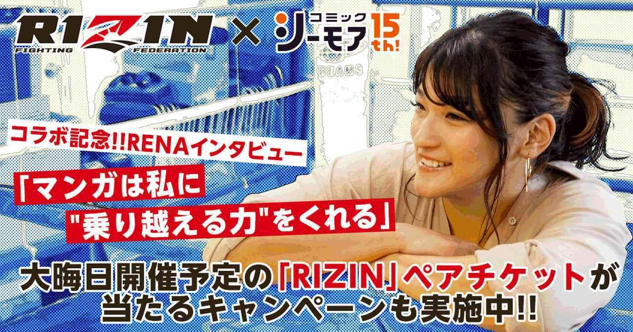 画像: タイアップ事例:RENA選手 × コミックシーモア