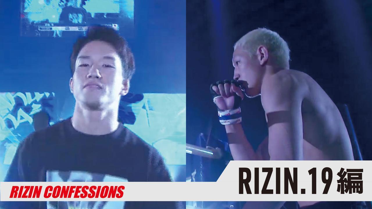 画像: ≫ BELLATOR JAPAN / RIZIN.20編 / Episode:51〜57