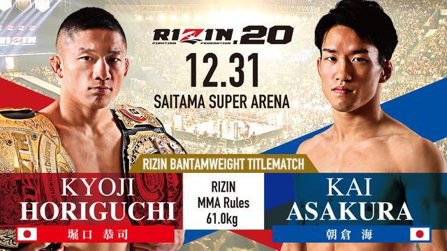 画像3: いよいよ11月3日(日)10時からBELLATOR JAPAN / RIZIN.20 チケット一般発売開始!