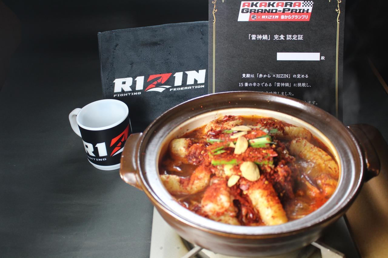 画像2: RIZINコラボセット「雷神鍋」詳細