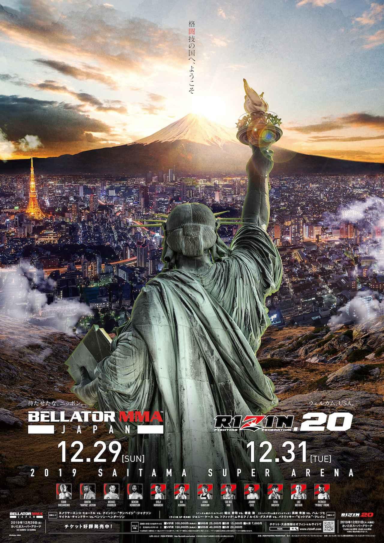 画像1: 抽選で100名様へ!BELLATOR JAPAN / RIZIN.20 ポスターサポーター募集!