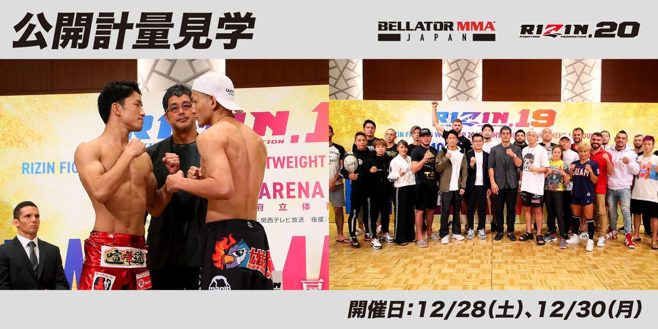 画像: BELLATOR JAPAN / RIZIN.20 ファンクラブイベント開催!