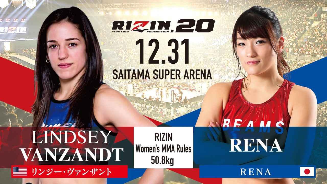 画像: RIZIN.20 追加対戦カード