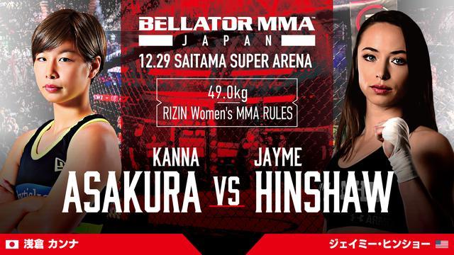 画像3: BELLATOR JAPAN 追加対戦カード