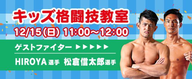画像: 12/15 (日) キッズ格闘技教室