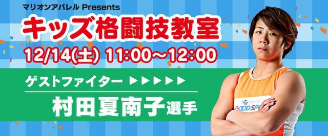 画像: 12/14(土) マイオンアパレル presenets キッズ格闘技教室