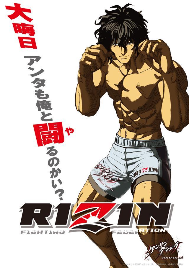 画像: アニメ「ケンガンアシュラ」×「RIZIN」コラボイラスト解禁!