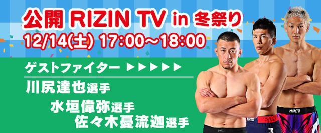 画像: 公開RIZIN.TV in 冬祭り