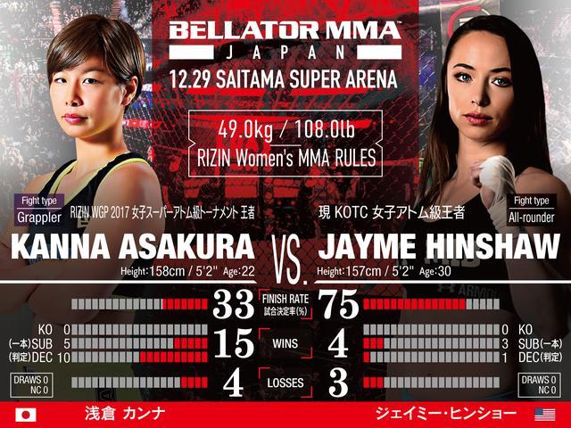 画像: 第13試合/スペシャルワンマッチ 浅倉カンナ vs. ジェイミー・ヒンショー