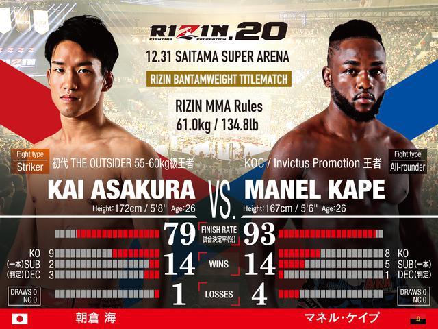 画像: 第15試合/バンタム級タイトルマッチ 朝倉海 vs. マネル・ケイプ