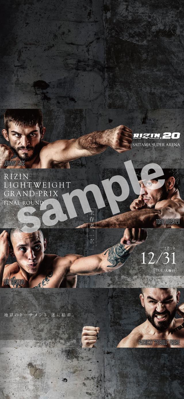 画像4: LINE登録者へ RIZIN.20 / ライト級グランプリのスマホ用オリジナル壁紙をプレゼント!