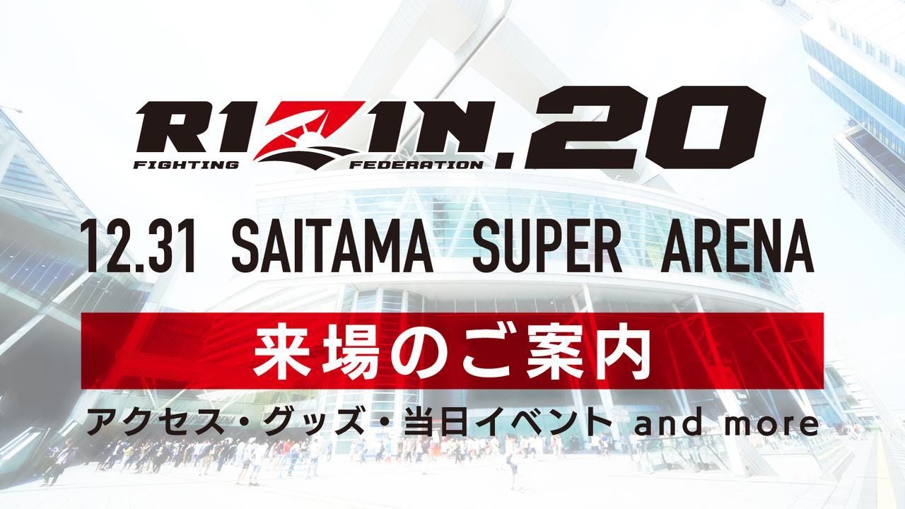20 ライジン RIZIN.20 対戦カード