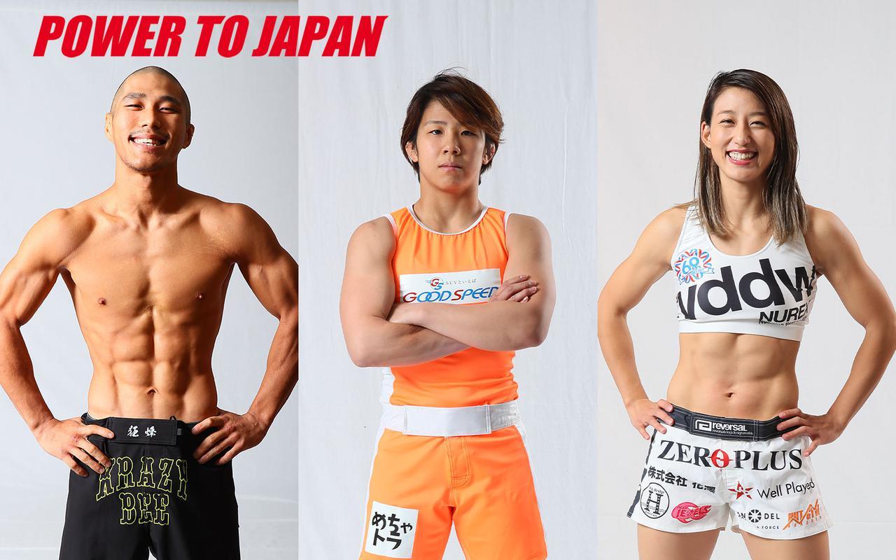 画像: ②山本アーセン、村田夏南子、杉山しずかが登場/POWER TO JAPAN 募金ブース