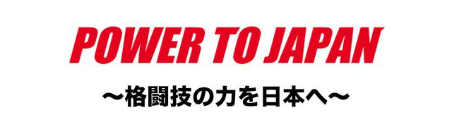 画像: ③POWER TO JAPAN 募金ブース