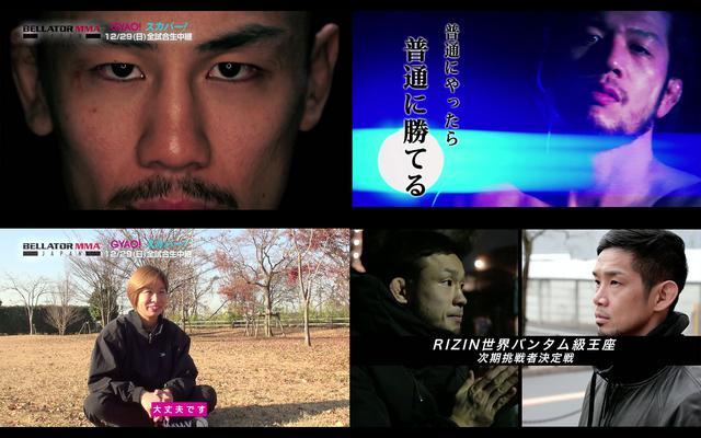 画像3: 大晦日に激突する選手達に迫る!RIZIN CONFESSIONS #54 配信開始!