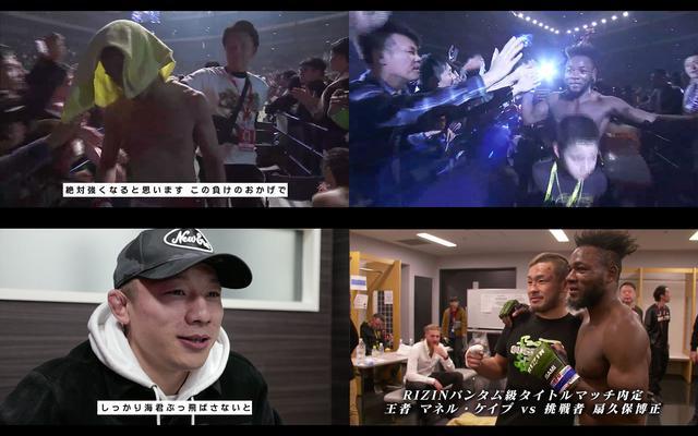 画像4: 大晦日、激戦後の選手達の本音に迫る!RIZIN CONFESSIONS #55 配信開始!