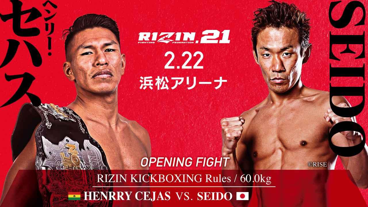 画像: OPENING FIGHT 第3試合