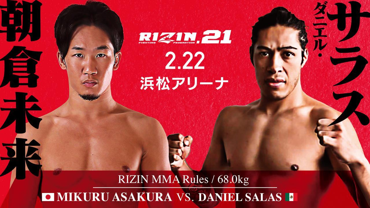 画像1: いよいよ1月26日(日)10時からRIZIN.21 チケット一般発売開始!
