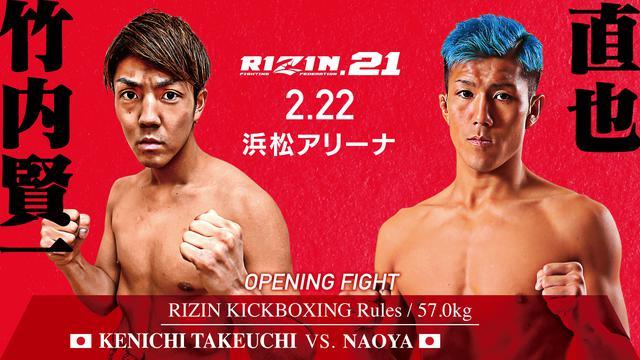 画像9: いよいよ1月26日(日)10時からRIZIN.21 チケット一般発売開始!