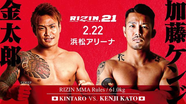 画像5: いよいよ1月26日(日)10時からRIZIN.21 チケット一般発売開始!